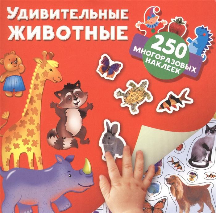 Дмитриева В. Удивительные животные 250 многоразовых наклеек дмитриева в удивительные животные 250 многоразовых наклеек