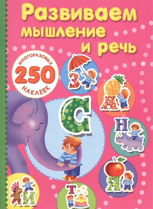 Дмитриева В. Развиваем мышление и речь 250 многоразовых наклеек дмитриева в удивительные животные 250 многоразовых наклеек