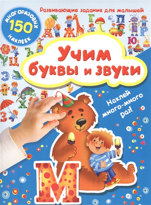 Учим буквы и звуки Развивающие задания для малышей