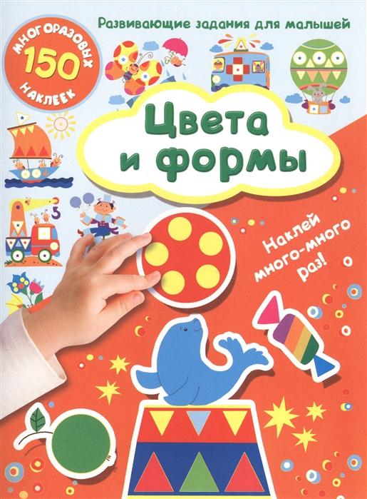 Дмитриева В. Цвета и формы Развивающие задания для малышей дмитриева в сказки для малышей 50 наклеек