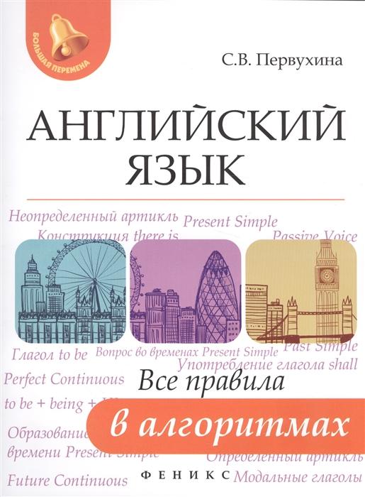 Первухина С. Английский язык Все правила в алгоритмах первухина с английский язык все правила в алгоритмах