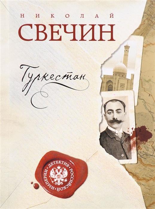 Свечин Н. Туркестан цена в Москве и Питере