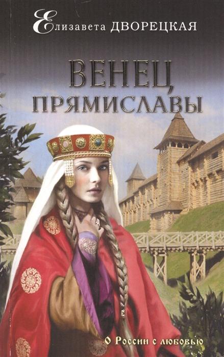 Венец Прямиславы