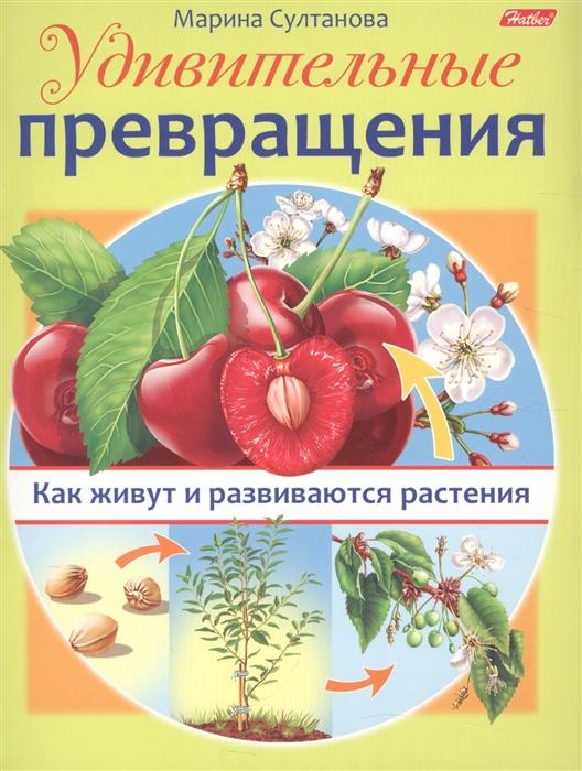 цена на Султанова М. Удивительные превращения Как живут и развиваются растения