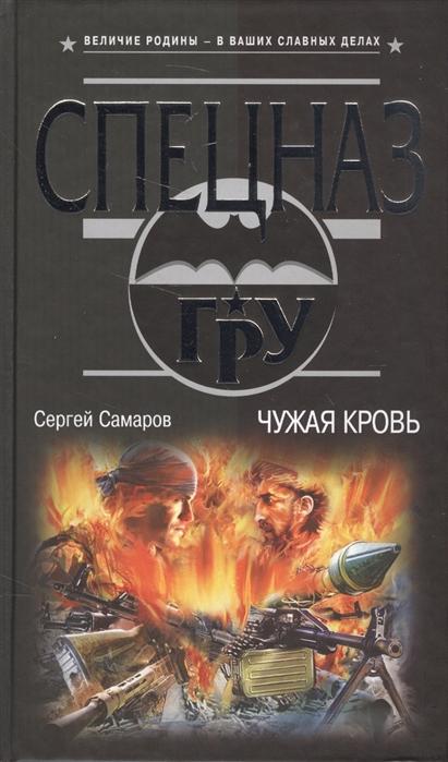 Самаров С. Чужая кровь