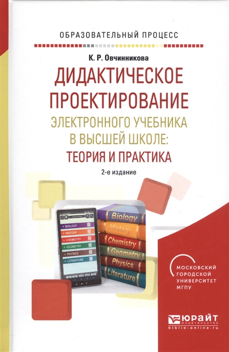 Овчинникова К. Дидактическое проектирование электронного учебника в высшей школе теория и практика цена 2017