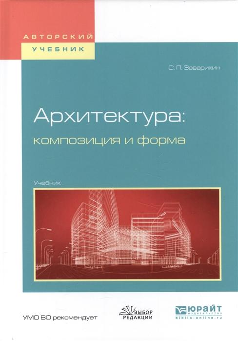 Заварихин С. Архитектура композиция и форма Учебник заварихин с архитектура второй половины хх века учебник для спо