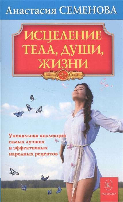 Семенова А. Исцеление тела души жизни николай пейчев быстрое исцеление тела тайны души