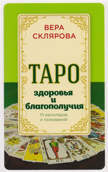 Склярова В. Таро здоровья и благополучия склярова в таро чёрных сил 2 часть