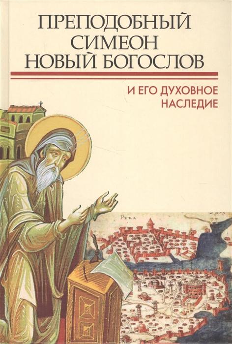Волоколамский И. Преподобный Симеон Новый богослов и его духовное наследие