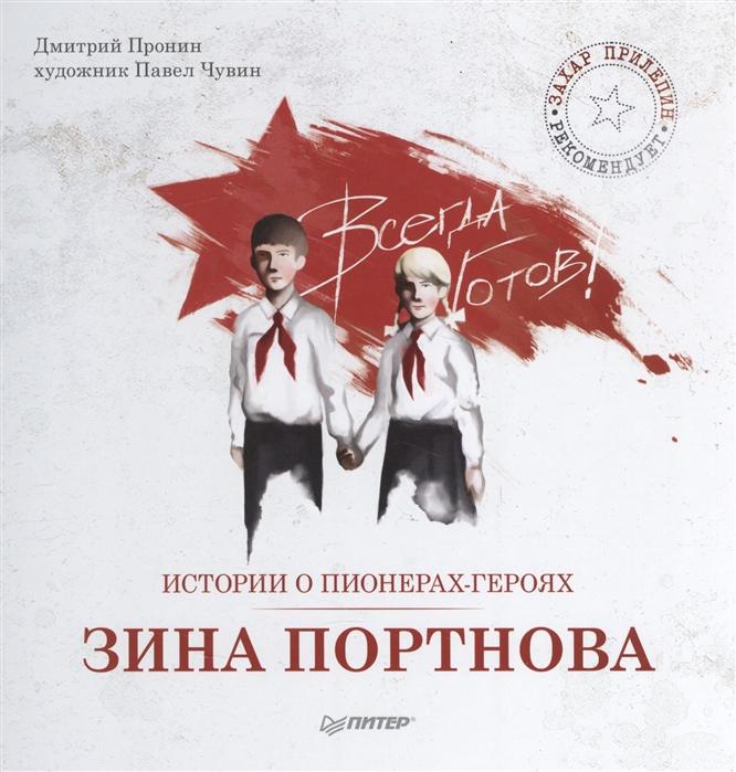 Пронин Д. Истории о пионерах-героях Зина Портнова