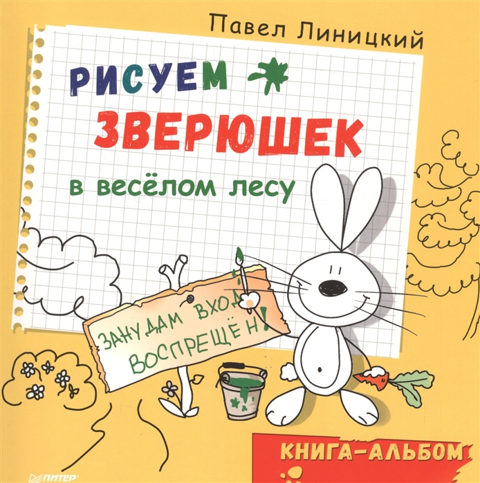 цена на Линицкий П. Рисуем зверюшек в веселом лесу Книга-альбом