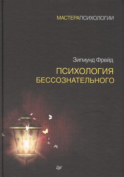 Фрейд З. Психология бессознательного
