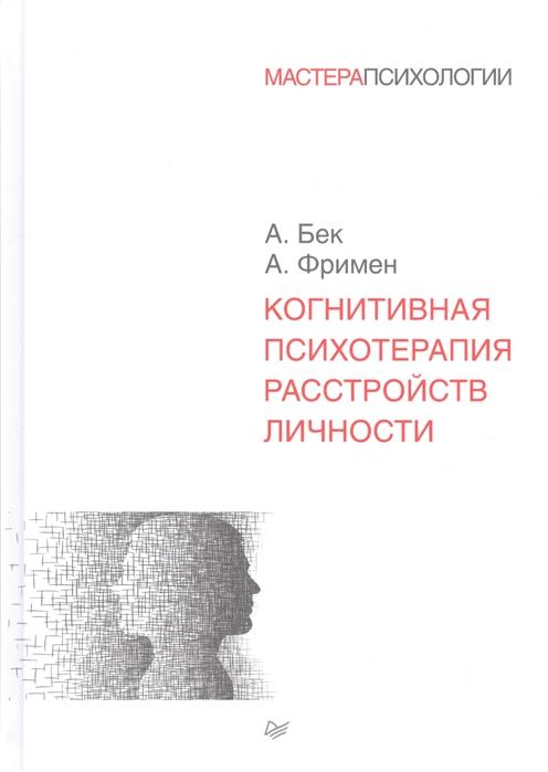 Бек А., Фримен А. Когнитивная психотерапия расстройств личности