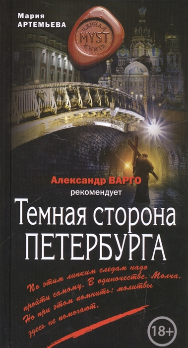цена на Артемьева М. Темная сторона Петербурга