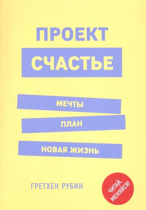 Рубин Г. Проект Счастье Мечты План Новая жизнь тарифный план