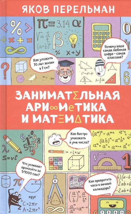 Перельман Я. Занимательная арифметика и математика я и перельман занимательная арифметика