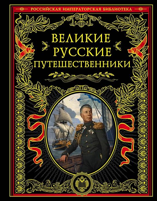 Терешина М. (ред.) Великие русские путешественники Иллюстрированное издание цены