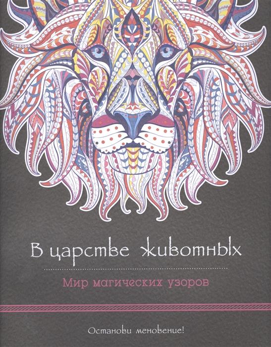 Полбенникова А. (ред.) В царстве животных Мир магических узоров