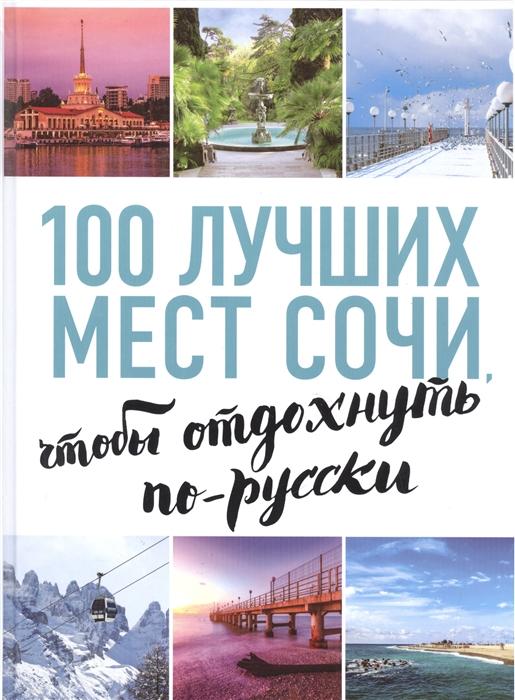 Виннер А. 100 лучших мест Сочи чтобы отдохнуть по-русски ливеровская евгения 100 лучших мест франции