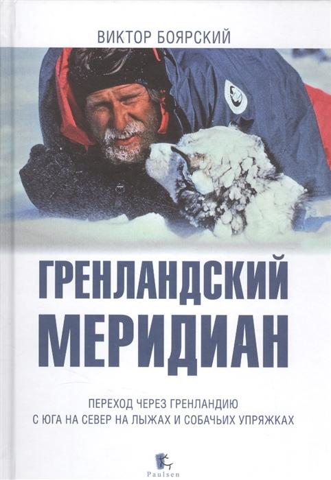 Боярский В. Гренландский меридиан
