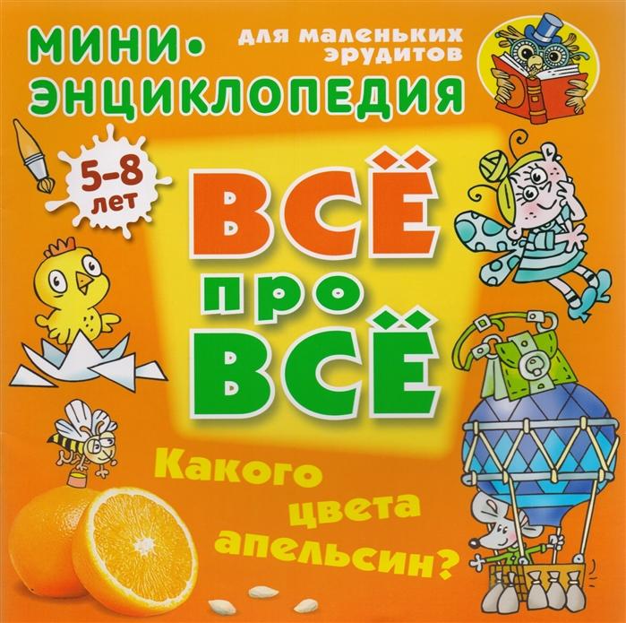 Купить Какого цвета апельсин, Книжный Дом Минск, Универсальные детские энциклопедии и справочники