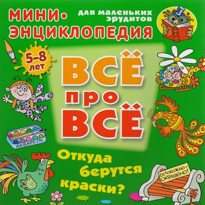 Колодинский О. Откуда берутся краски андрей шаргородский откуда дети берутся сборник