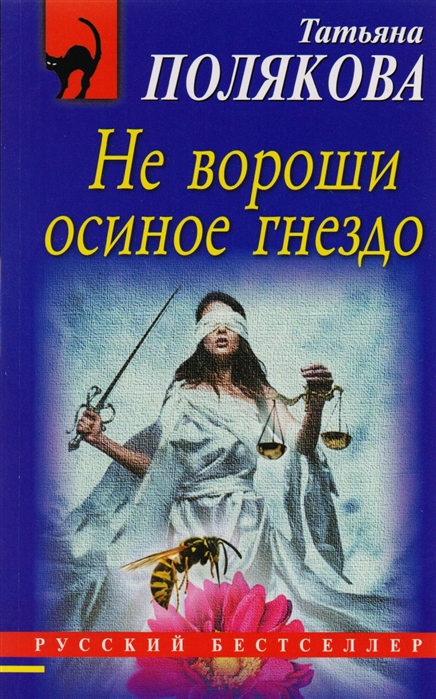 Полякова Т. Не вороши осиное гнездо марина серова осиное гнездо