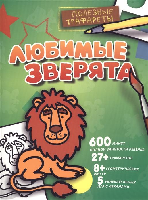 Шутюк Н. (отв. ред.) Любимые зверята