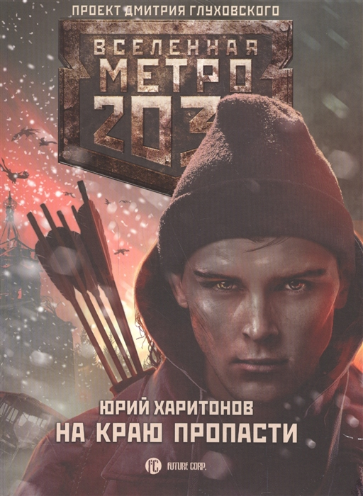 Харитонов Ю. Метро 2033 На краю пропасти
