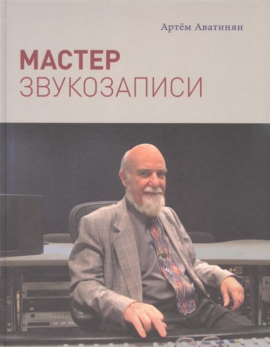 Аватинян А. Мастер звукозаписи цена