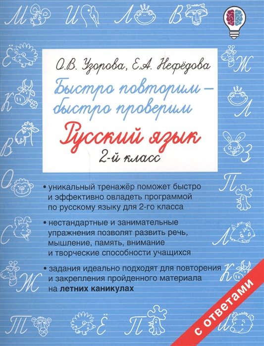 цена Узорова О., Нефедова Е. Быстро повторим - быстро проверим Русский язык 2 класс онлайн в 2017 году