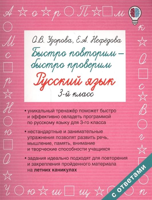Узорова О., Нефедова Е. Быстро повторим - быстро проверим Русский язык 3 класс стоимость
