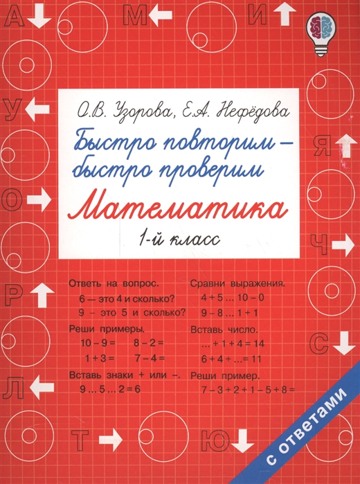 цена Узорова О., Нефедова Е. Быстро повторим - быстро проверим Математика 1 класс онлайн в 2017 году