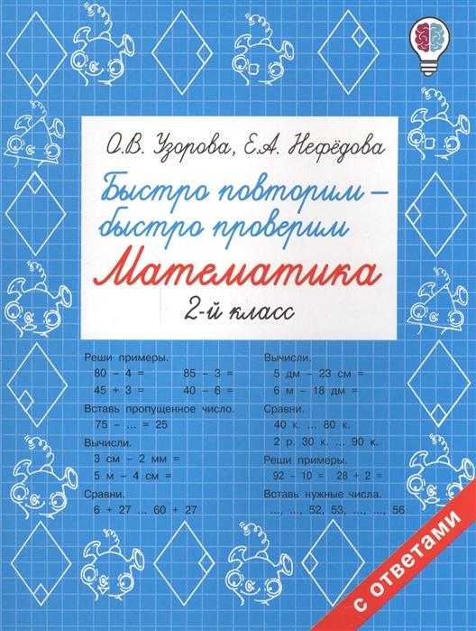 Узорова О., Нефедова Е. Быстро повторим - быстро проверим Математика 2 класс о в узорова быстро повторим – быстро проверим русский язык 3 класс