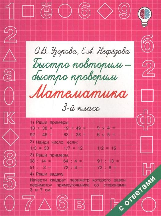цена на Узорова О., Нефедова Е. Быстро повторим - быстро проверим Математика 3 класс