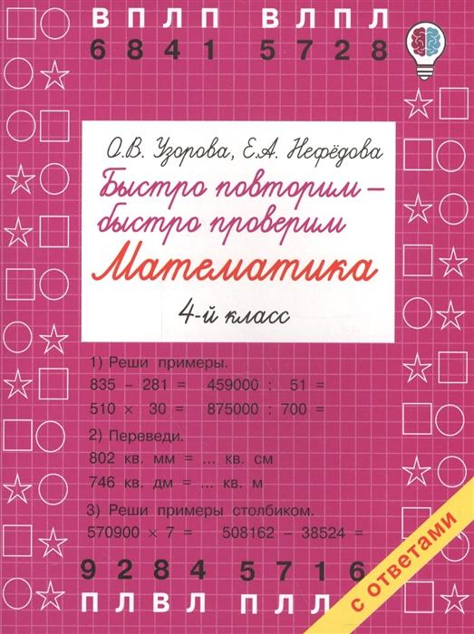 Узорова О., Нефедова Е. Быстро повторим - быстро проверим Математика 4 класс о в узорова е а нефедова технология 4 класс учебник