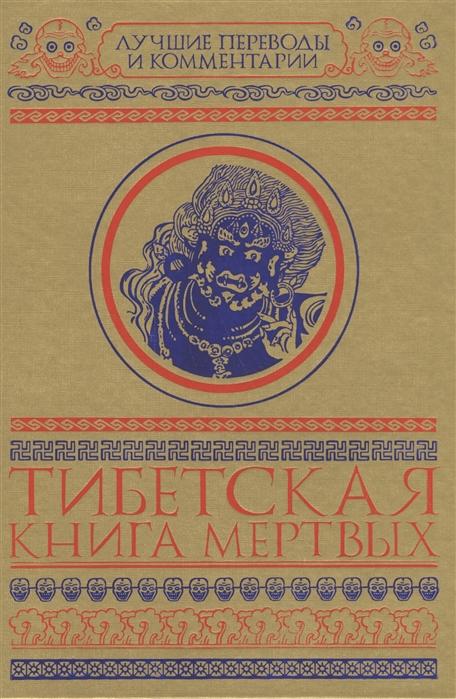 Бичанина З. (отв. ред.) Тибетская книга мертвых
