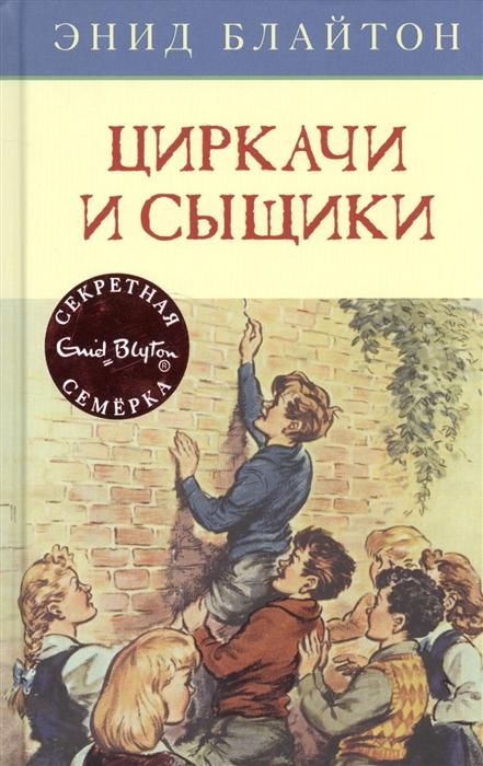 Блайтон Э. Циркачи и сыщики
