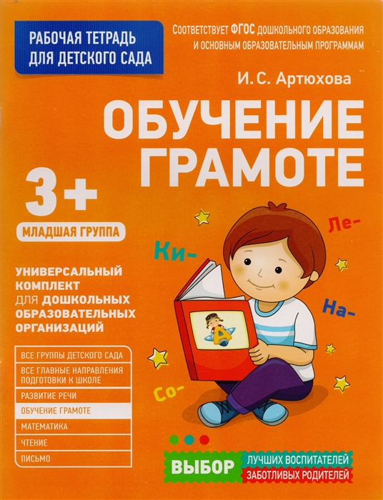 Артюхова И. Обучение грамоте Рабочая тетрадь для детского сада Младшая группа 3 цены онлайн