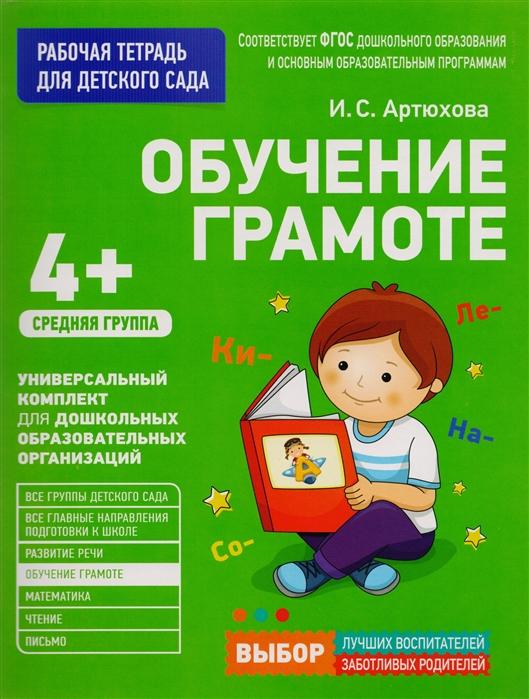 Артюхова И. Обучение грамоте Рабочая тетрадь для детского сада Средняя группа 4 цены