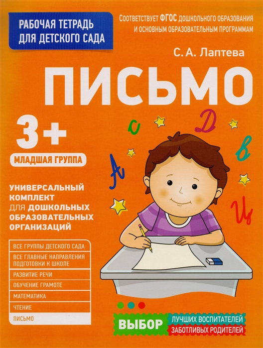 Лаптева С. Письмо Рабочая тетрадь для детского сада Младшая группа 3 недорого
