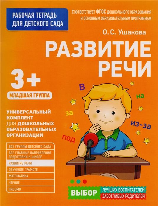 Ушакова О. Развитие речи Рабочая тетрадь для детского сада Младшая группа 3