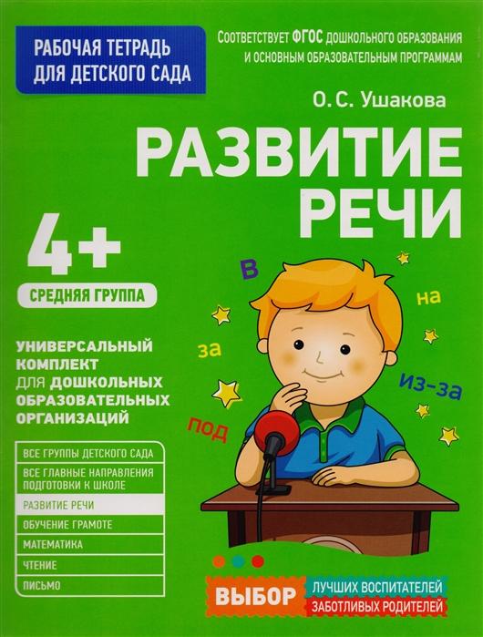 Ушакова О. Развитие речи Рабочая тетрадь для детского сада Средняя группа 4 цены