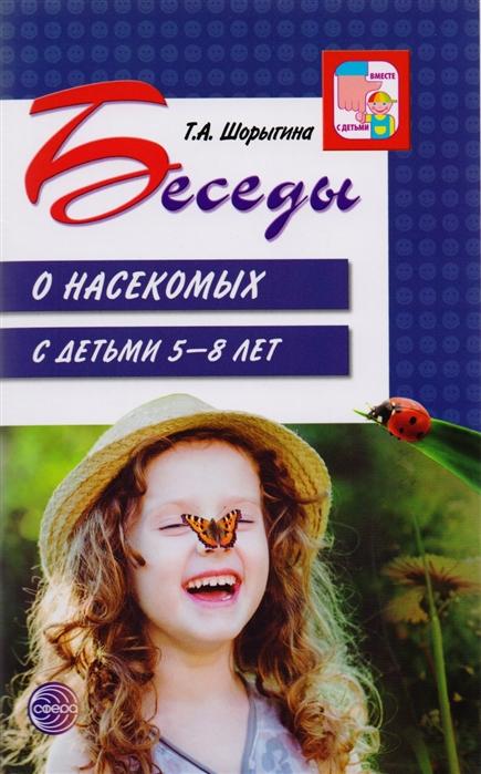 Шорыгина Т. Беседы о насекомых с детьми 5-8 лет цена