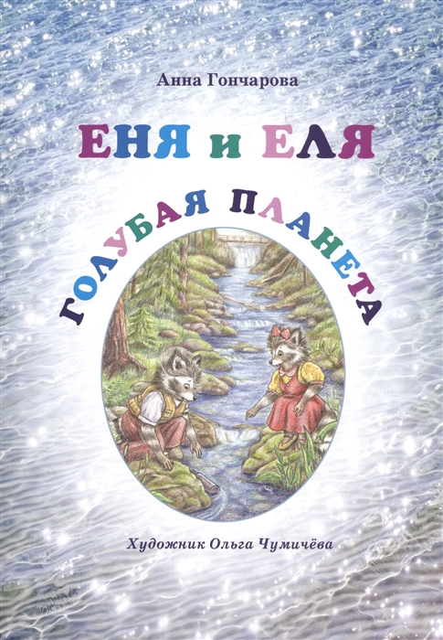 Гончарова А. Еня и Еля Голубая планета