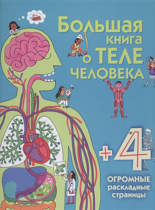 Талалаева Е. (отв. ред.) Большая книга о теле человека 4 огромные раскладные страницы