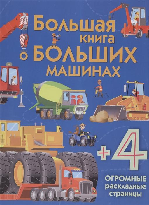 Талалаева Е. (отв. ред.) Большая книга о больших машинах 4 огромные раскладные страницы