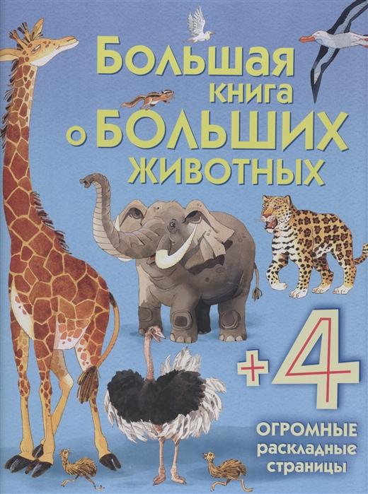 Талалаева Е. (отв. ред.) Большая книга о больших животных 4 огромные раскладные страницы