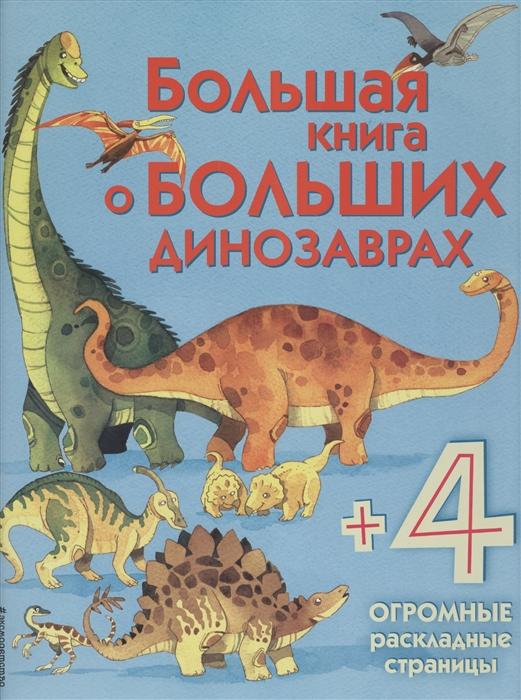 Талалаева Е. (отв. ред.) Большая книга о больших динозаврах 4 огромные раскладные страницы